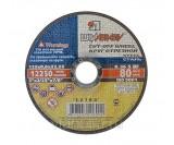 Круг отр. по метал 125-0,8-22 А60 (400) ЛУГА