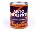 """Автоконсервант """"Автомовиль"""" (0,8 кг)"""