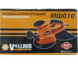 Шлифмашинка электрическая Vollrus 010 (450 Вт)