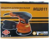 Шлифмашинка электрическая Vollrus 011 (270 Вт)