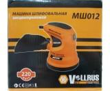 Шлифмашинка электрическая Vollrus 012 (220 Вт)